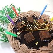 【お誕生日ケーキ】ショコラデコレーションケー10号/直径30cm/ベルギー産チョコ/北海道の小麦粉・生クリーム(バースデーオーナメント・キャンドル6本付き)