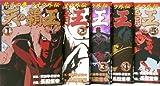 天の覇王-北斗の拳ラオウ外伝-全5巻 完結セット (BUNCH COMICS)