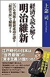 経済で読み解く 明治維新 ?江戸の発展と維新成功の謎を「経済の掟」で解明する? (ワニの本)