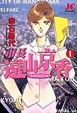 市長 遠山京香(1) (ジュディーコミックス)