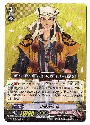 カードファイトヴァンガード/G-TB02/030 山伏国広 特 C