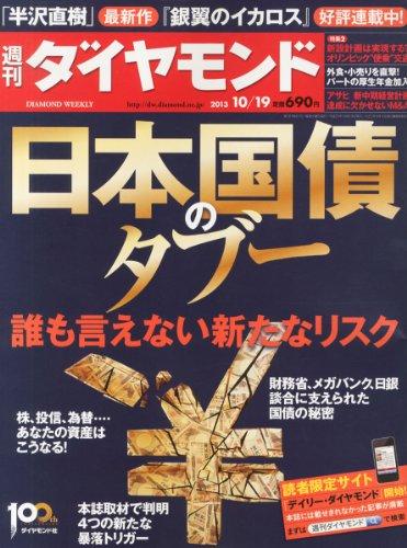 週刊 ダイヤモンド 2013年 10/19号 [雑誌]の詳細を見る