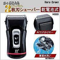 ヒーローグリーン 乾電池式2枚刃シェーバー HG555