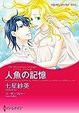 人魚の記憶 トリプル・トラブル Ⅲ (ハーレクインコミックス)