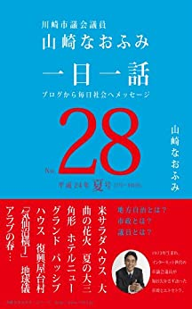 [山崎 なおふみ]の一日一話 Vol.28