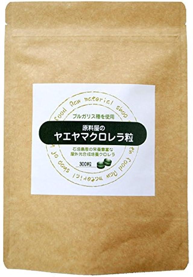 レモン嫌な品種ヤエヤマクロレラ粒/300粒