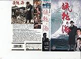 流転の海(完全版) [VHS]()