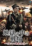 地獄の中の戦場 -ワルシャワ蜂起1944- [DVD]