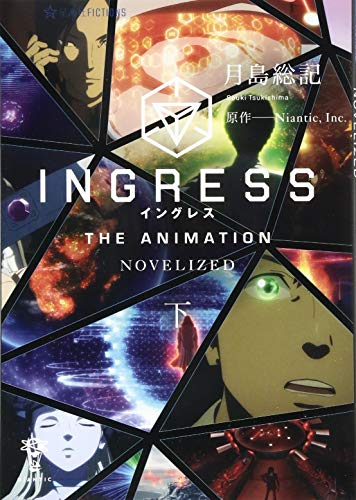 INGRESS THE ANIMATION ―NOVELIZED―(下) (星海社FICTIONS)の詳細を見る