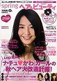 mini-spring ヘア & ビューティ 2008年 10月号 [雑誌]