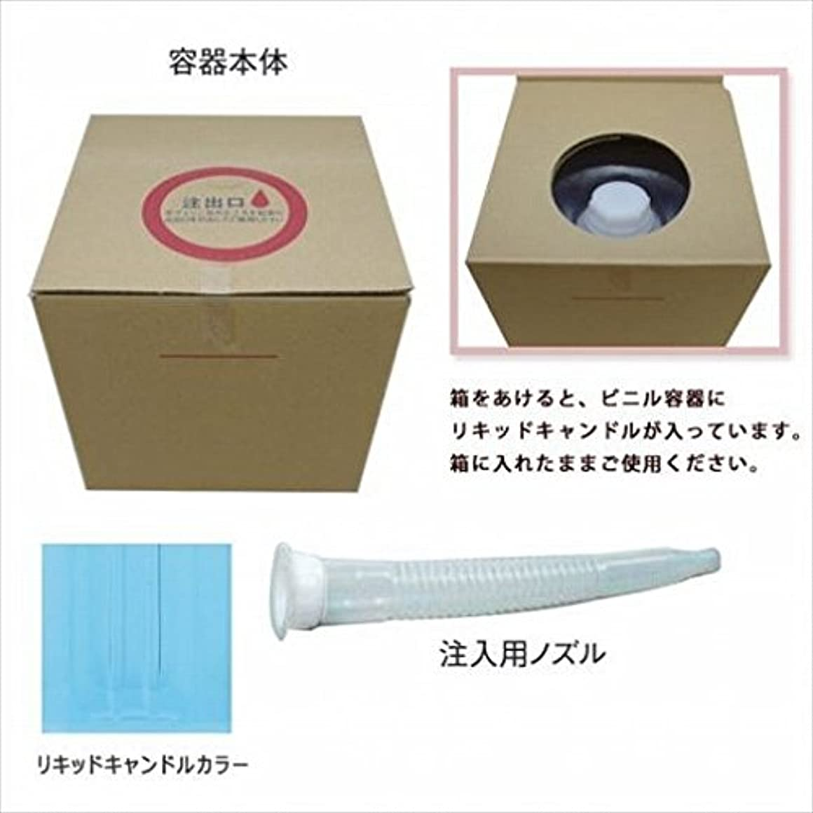 間隔酔う必需品kameyama candle(カメヤマキャンドル) リキッドキャンドル5リットル 「 ライトブルー 」(77320000LB)