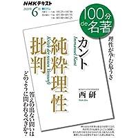 カント『純粋理性批判』 2020年6月 (NHK100分de名著)