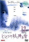 ヒマラヤ杉に降る雪 [イーサン・ホーク/工藤夕貴] [レンタル落ち]