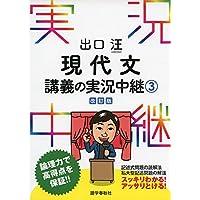 出口汪 現代文講義の実況中継(3) (実況中継シリーズ)