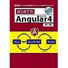 はじめてのAngular4 (I・O BOOKS)