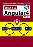 はじめてのAngular4 (I・O BOOKS)