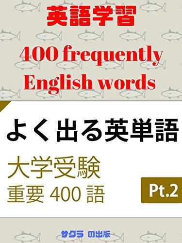 大学入学試験英語の単語が頻繁に出現することを覚えておくための重要な単語400件(シングル)part2