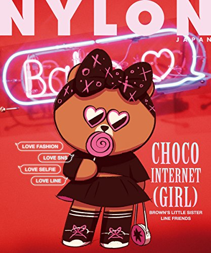 NYLON JAPAN 2017年 3月号スペシャルエディション(CHOCO/LINE FRIENDSカバー)