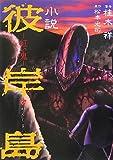 小説 彼岸島 紅い鬼 (KCノベルス)