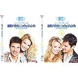 ニューリーウェッズ 新婚アイドル:ニックとジェシカ ファースト・シーズン [レンタル落ち] 全2巻セット