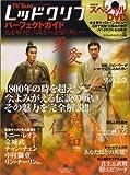 レッドクリフパーフェクトガイド 完全解剖!三国志~赤壁の戦い~ (TOKYO NEWS MOOK)