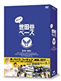 所さんの世田谷ベース [DVD] 画像
