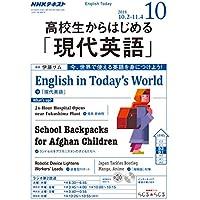 NHKラジオ高校生からはじめる「現代英語」 2018年 10 月号 [雑誌]