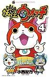 妖怪ウォッチ(4) (てんとう虫コミックス)