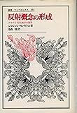反射概念の形成―デカルト的生理学の淵源 (叢書・ウニベルシタス)