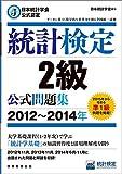 日本統計学会公式認定 統計検定 2級 公式問題集[2012~2014年]
