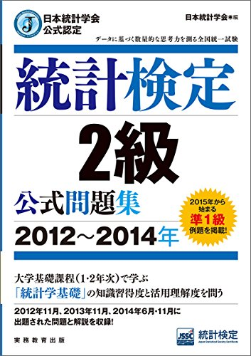 日本統計学会公式認定 統計検定 2級 公式問題集[2012〜2014年]の詳細を見る
