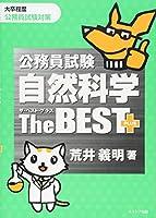 公務員試験 自然科学ザ・ベストプラス (ザ・ベストプラス シリーズ)