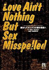 エリスンの内面が浮かび上がる短篇集『愛なんてセックスの書き間違い』
