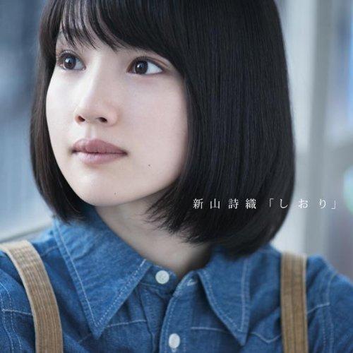 しおり(初回限定盤)(DVD付)