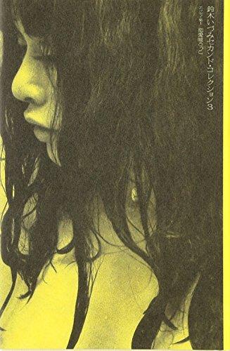 鈴木いづみセカンド・コレクション〈3〉 エッセイ集(1) 恋愛嘘ごっこの詳細を見る
