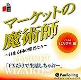 [オーディオブックCD] マーケットの魔術師 ~日出る国の勝者たち~ Vol.44 (<CD>) (<CD>)