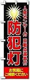 のぼり旗 防犯灯 人感センサー付 自動点滅器付(コンパクト45x150cm(右チチ))