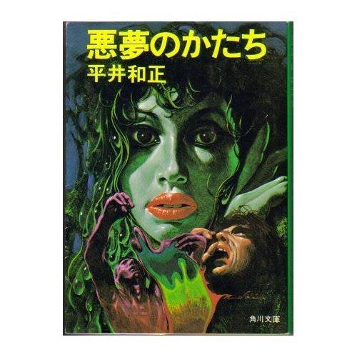 悪夢のかたち (角川文庫 緑 383-9)の詳細を見る