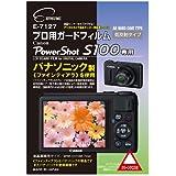 ETSUMI 液晶保護フィルム プロ用ガードフィルムAR Canon PowerShot S200/S100専用 E-7127