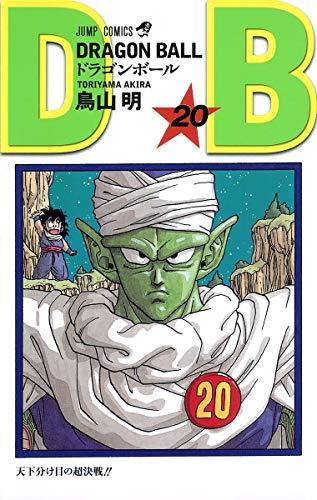 DRAGON BALL 20 (ジャンプコミックス)の詳細を見る