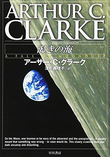 渇きの海 (ハヤカワ文庫 SF ハヤカワ名作セレクション)の詳細を見る