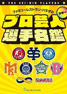 ファミリーレストラン・ハラダのプロ芸人選手名鑑 (ヨシモトブックス)