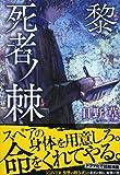 死者ノ棘 黎 (祥伝社文庫)