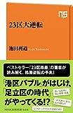 23区大逆転 (NHK出版新書 528)