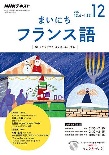 NHKラジオ まいにちフランス語 2017年 12月号 [雑誌] (NHKテキスト)