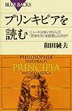 プリンキピアを読む―ニュートンはいかにして「万有引力」を証明したのか? (ブルーバックス)