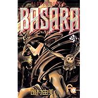 BASARA(24) (フラワーコミックス)