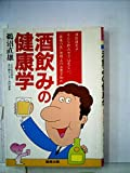 """酒飲みの健康学―""""百薬の長""""使用上の注意 (1982年) (LLシリーズ)"""