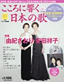 隔週刊CDつきマガジン「こころに響く日本の歌」2017年 6/13号 「由紀さおり・安田祥子の世界」