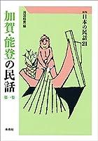 加賀・能登の民話 第一集 ([新版]日本の民話 21)